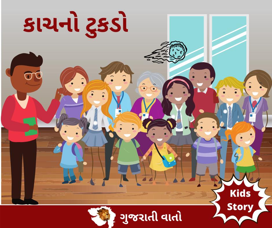 Gujarati Story for Kids