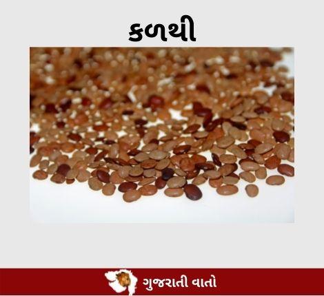 Horse Gram in Gujarati