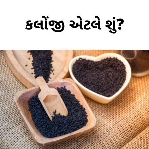 Kalonji meaning in Gujarati