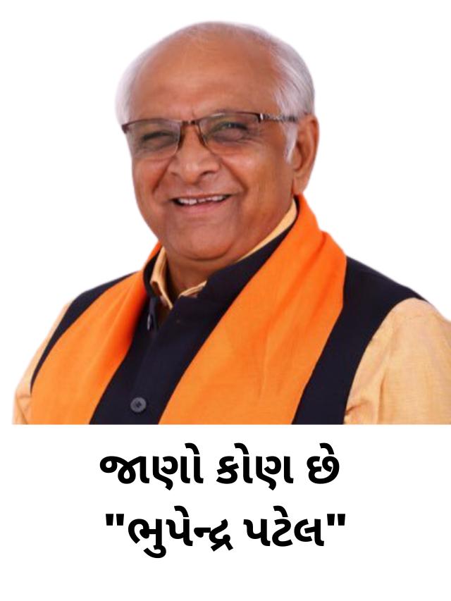 """ગુજરાત ના નવા મુખ્યમંત્રી """"ભુપેન્દ્રભાઈ પટેલ"""" વિશે જાણો"""
