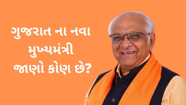 Bhupendra Patel - Gujarat New C M (1)